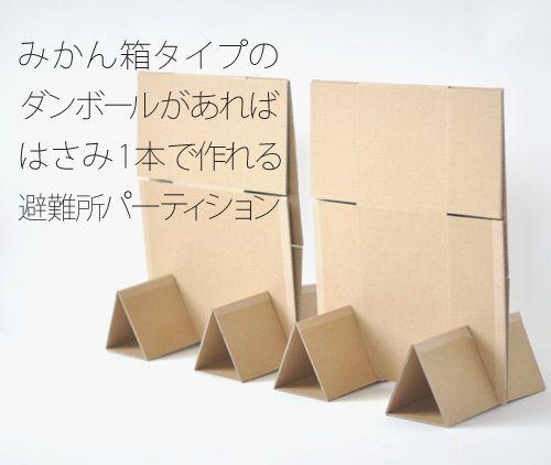 避難所仮設間仕切り【マゴクラ】みかん箱タイプのダンボールがあればはさみ1本でつくれる避難所パーティション