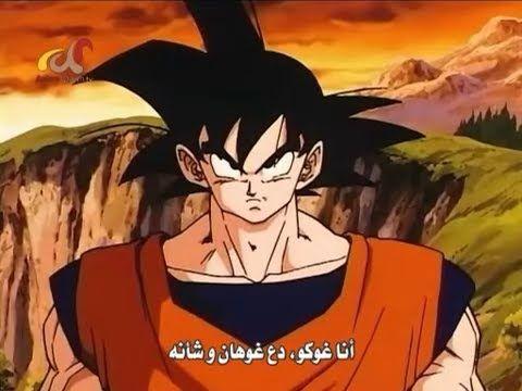 اخ فريزر وأتباعه يغزون كوكب الأرض ويطاردون غوكو وأصدقائه دراغون بول زد Youtube Dragon Ball Z Cartoon Anime