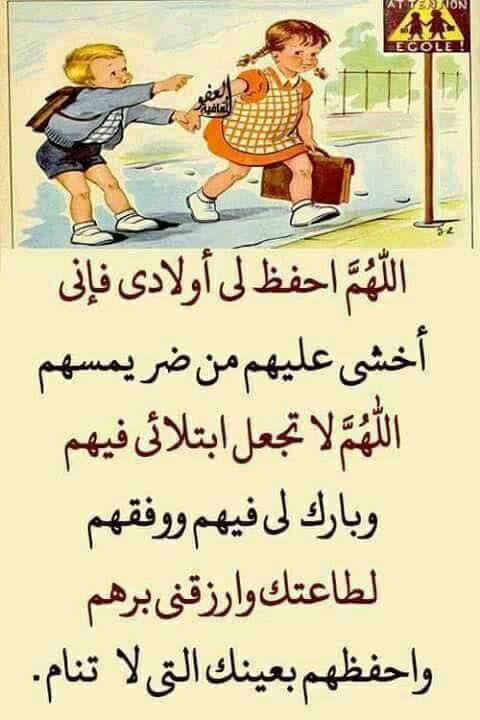 Pin By نفحات من روائع المعرفة والفنون On أولادي جنتي وحياتي Funny Picture Jokes Islam Facts Islamic Phrases