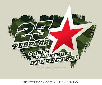 Pin Ot Polzovatelya Svetlana Kiseleva Na Doske 23 Fevralya V 2020 G