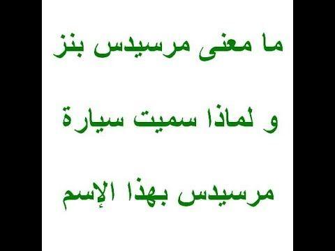 ما معنى مرسيدس بنز و لماذا سميت سيارة مرسيدس بهذا الاسم | Arabic calligraphy