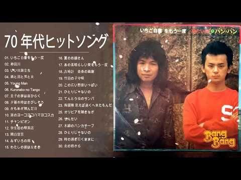 年代 ヒット 曲 70