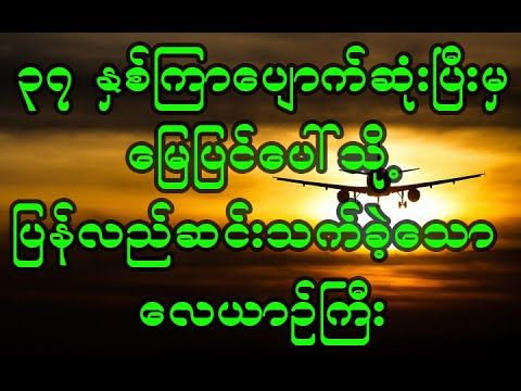 ဝ ဘ န ခန Youtube In 2020 Songs 2017 Songs Youtube