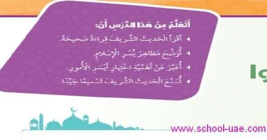 حل درس يسروا ولا تعسروا مادة التربية الاسلامية للصف الخامس الفصل الثانى 2020 وفقا للمنهاج الوزارى لوزارة التربية والتعليم بدولة الامارات العربية المتحدة School
