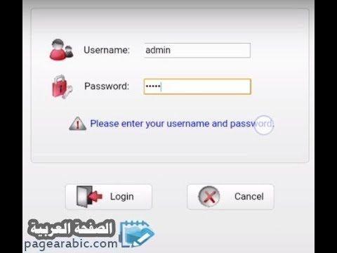 192 168 L 1 تسجيل الدخول وشرح طريقة اعدادات الراوتر L L Te Data ١٩٢ ١٦٨ ١ ١ الصفحة العربية Admin Password Admin Passwords