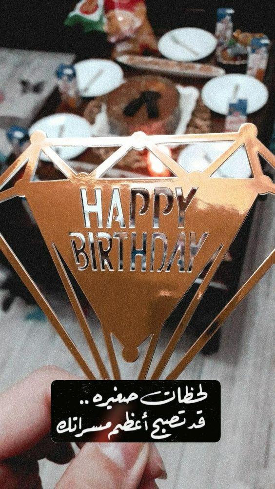 عيد ميلاد اخي Happy Birthday Birthday Happy