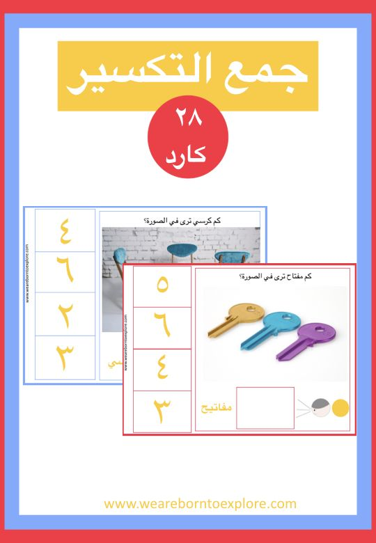 Pin By Nisreen Massad On اوراق عمل ارقام عربية Preschool Math Math For Kids Preschool Activities