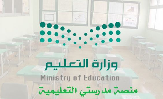 توقيت الحصص في منصة مدرستي جداول مدرستي لجميع المراحل المدرسية Home Decor Decals Home Decor Ministry Of Education