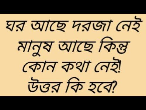 Top 6 Riddles Question And Answer Dhadha Puzzles In Bengali Logic Bangla Mogoj Dho Riddle Questions And Answers Riddle Questions This Or That Questions