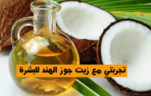 زيت جوز الهند للبشرة تجربتي Benefits Of Coconut Oil Coconut Oil