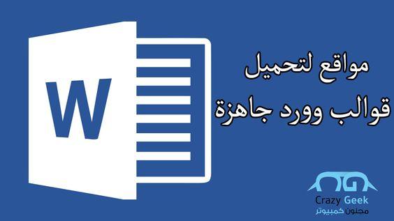 أفضل 5 مواقع لتحميل قوالب مايكروسوفت وورد جاهزة للكتابة عليها Islamic Art Pattern Pattern Art Company Logo