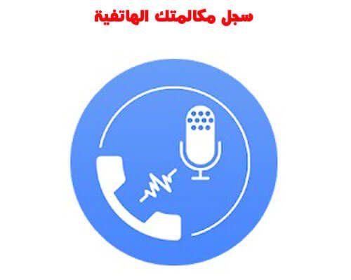 ان كنت تريد برنامج مسجل المكالمات للاندرويد فجرب ها التطبيق حيث انه يتيح لك تسجيل المكالمات سواء كانت الواردة او الصادرة تلقائيا ويعمل Android Apps App Jau