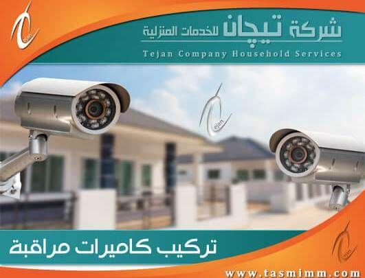 شركة تركيب كاميرات مراقبة بجدة فني تركيب كاميرات مراقبة منزلية ولكافة المنشآت Surveillance Cameras Installation Jeddah