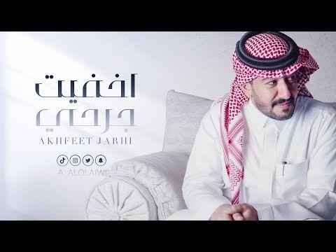 تحميل Mp3 عبدالعزيز العليوي اخفيت جرحي حصريا 2020 Alo Newsboy