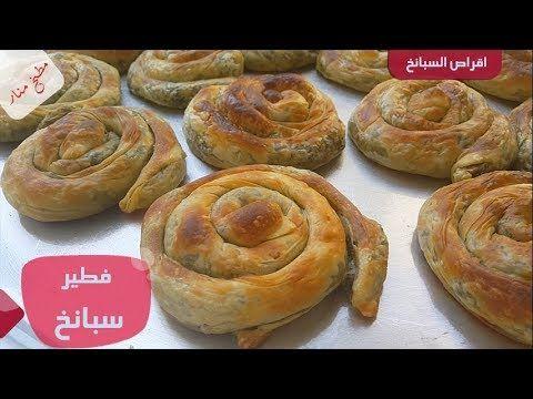 فطير السبانخ مطبق فلسطيني بعجينة هشة من مطبخ منار Youtube Eid Food Savory Appetizer Food