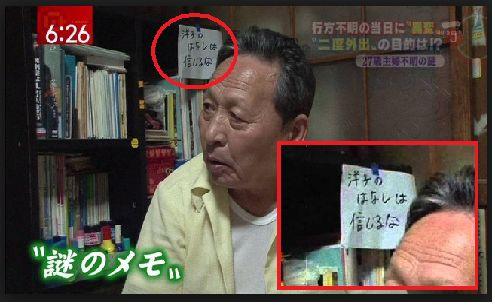 謎のメモ『洋子の話は信じるな』って何?事件?|エントピ[Entertainment Topics]