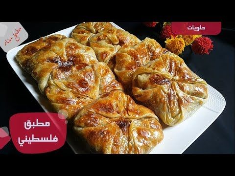 مطبق فلسطيني بالمكسرات من مطبخ منار Youtube Food Recipes Persian Food