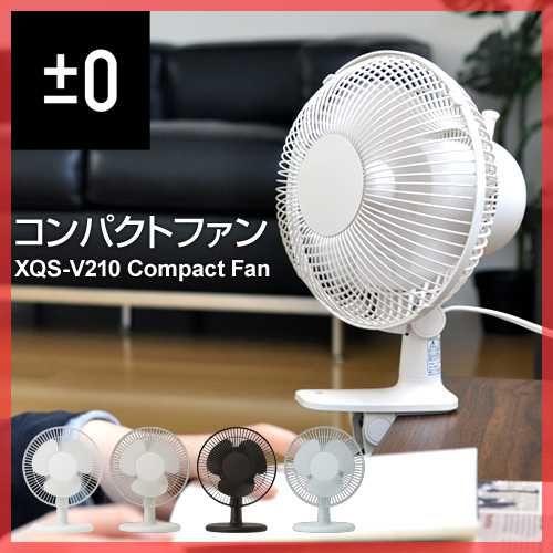 卓上扇風機 せんぷうき クリップ式 0 プラスマイナスゼロ コンパクトファン Xqs V210 売れ筋 P19may15 人気セール お買い得 扇風機 コンパクト プラスマイナスゼロ