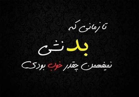 Pin On Persian Quotes عکس نوشته
