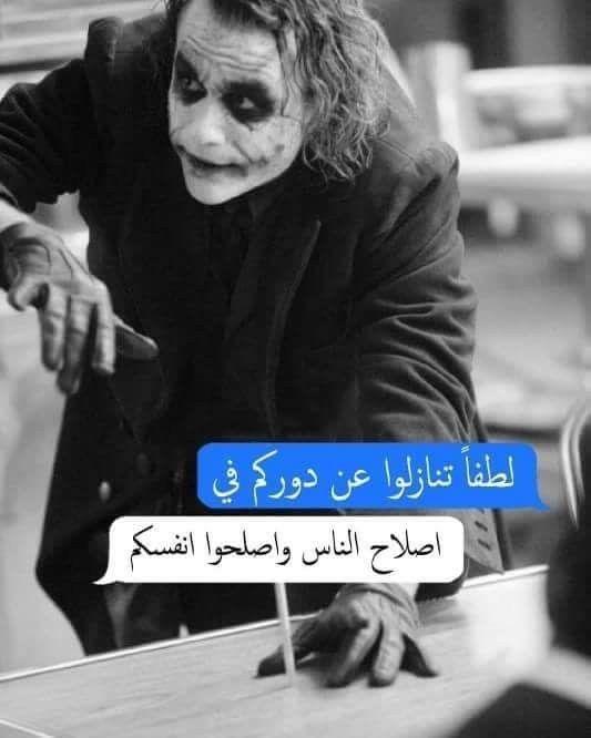 Pin by Israa Alhijazi on صور بيها معنى   Joker quotes, Wisdom quotes life,  Beautiful arabic words