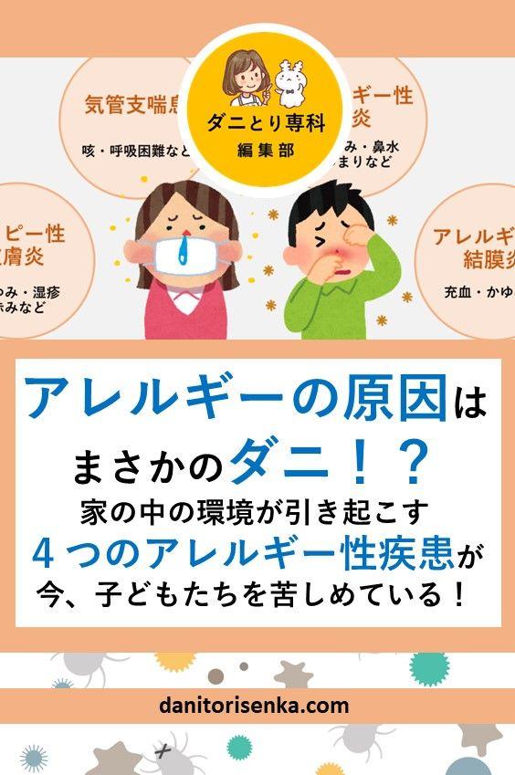 アレルギーの原因はダニ 家の中の環境が引き起こすアレルギー性疾患