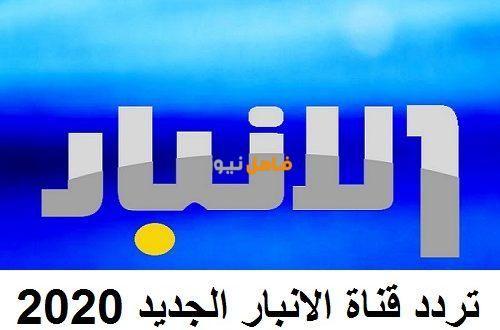 تردد قناة الانبار الجديد على النايل سات 2020 Gaming Logos Nintendo Wii Logo Wii