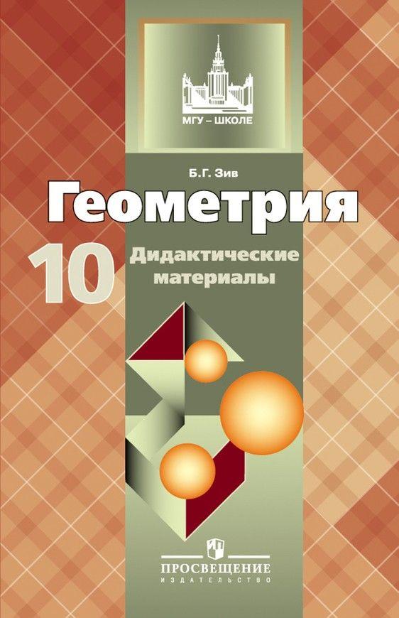 Гдз по геометрии веселовский