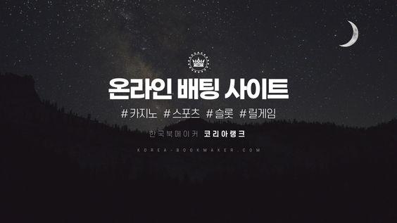 온라인배팅사이트
