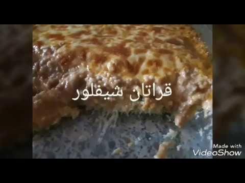 من اليوم ستعشقي الشيفلور وصفة رااااائعة من مطبخ أم زكريا Youtube Food Made Bread