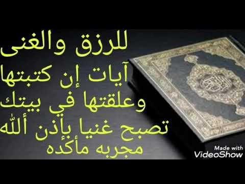 للرزق والغنى آيات إن كتبتها وعلقتها في بيتك تصبح غنيا بإذن الله أقسم أنها مجربه Youtube Islam Youtube The Originals