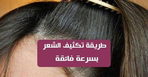 تكثيف الشعر بسرعة فائقة الكثير من النساء تعاني من مشكلة الشعر الخفيف وتقصفه وضعفه وحلمهنتكثيف الشعر بسرعة الحصول على شعر كثيف لامع وجذاب هو الهدف الذي تسع Hair