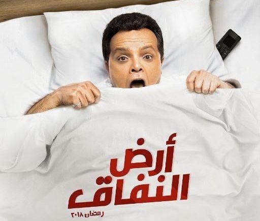 مواعيد عرض مسلسل ارض النفاق رمضان 2018 بطولة محمد هنيدى Graphic Sweatshirt Sweatshirts Lab Coat