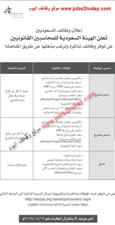 وظائف الهيئة السعودية للمحاسبين القانونيين 2018 اعلنت الهيئة عن توافر عدد من الوظائف وفرص العمل والتوظ Microsoft Project Certified Public Accountant Accounting