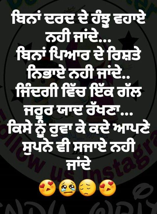 Sukh👍👍👍 | pbi quotes | Hindi quotes, Indian quotes