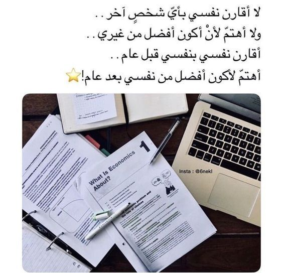 Beautytipsdiy Study Quotes Study Motivation Quotes Funny Arabic Quotes