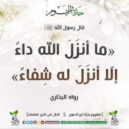 كن داعيا للخير منشن و لكم الاجر ان شاء الله قال عليه الصلاة Peace Be Upon Him Quotes Arabic Quotes