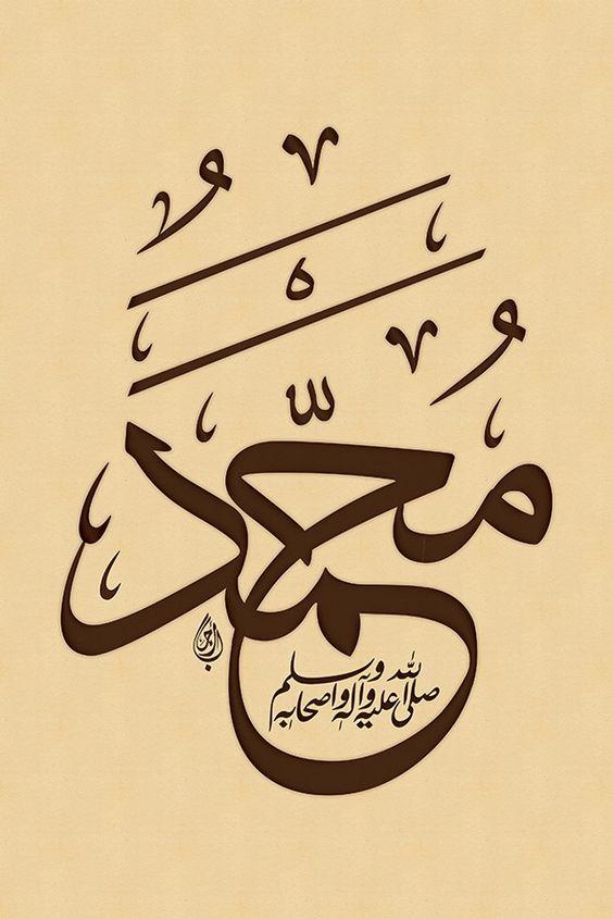 Arabic Calligraphy Islamic Calligraphy Islamic Art Calligraphy Arabic Calligraphy