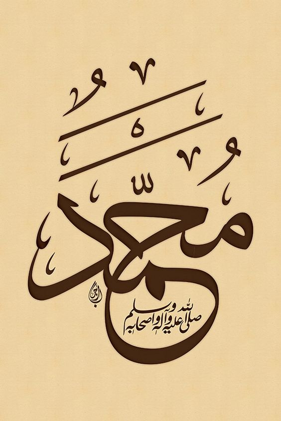 Arabic Calligraphy Allah And Calligraphy On Pinterest