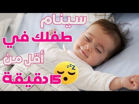 موسيقى نوم الاطفال في 15 دقيقة فقط موسيقى نوم الاطفال الصغار موسيقى تنويم اطفال رضع Youtube Baby Face Face Sleep
