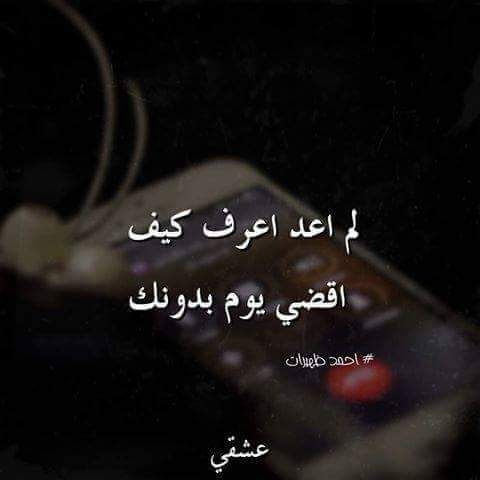 Pin By ملكه بخطواتي On احبك موت Picture Quotes Beautiful Words Arabic Quotes