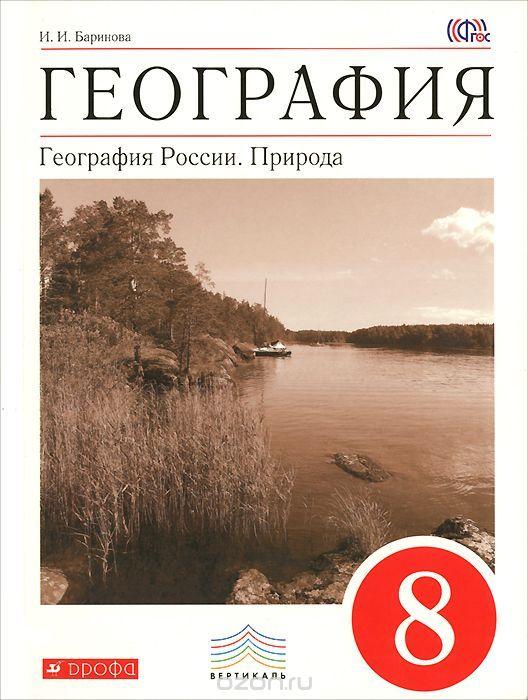 Гдз по географии по рабочей тетради природа россии за 8 класс