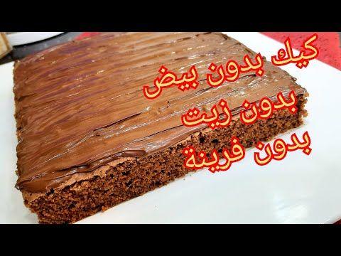 مطبخ ام وليد بدون بيض و لا زيت و لا فرينة احلى كيك شوكولا بالاشتراك مع قناة وصفات نوال Youtube Desserts Food Cake