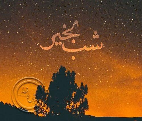 متن شب بخیر Cute Wallpapers Quotes Farsi Calligraphy Art Pastel Pink Aesthetic