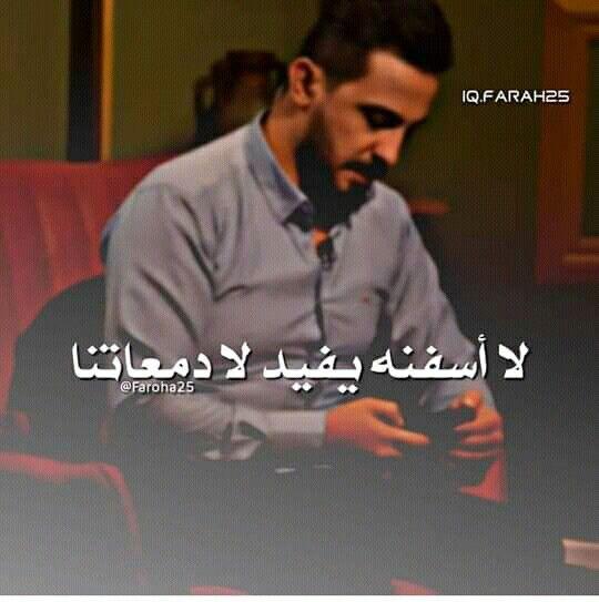 الشاعر الكبير رائد ابو فتيان Movie Quotes Funny Funny Quotes Arabic Phrases