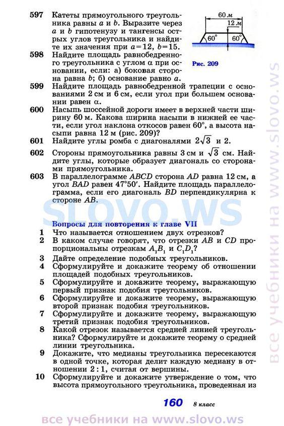 Гдз по геометрии атанасян 7-9 slovo.ws