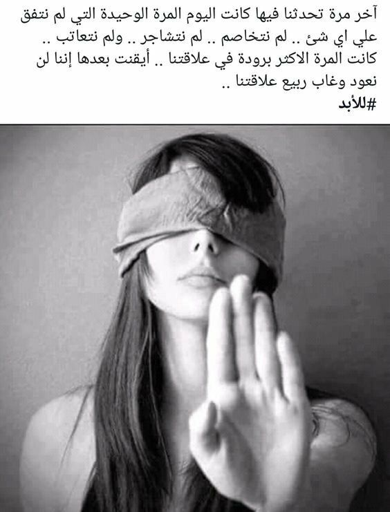 آخر مرة تحدثنا فيها علاقات أقوال اقتباسات Fabulous Quotes Quotes From Novels Arabic English Quotes