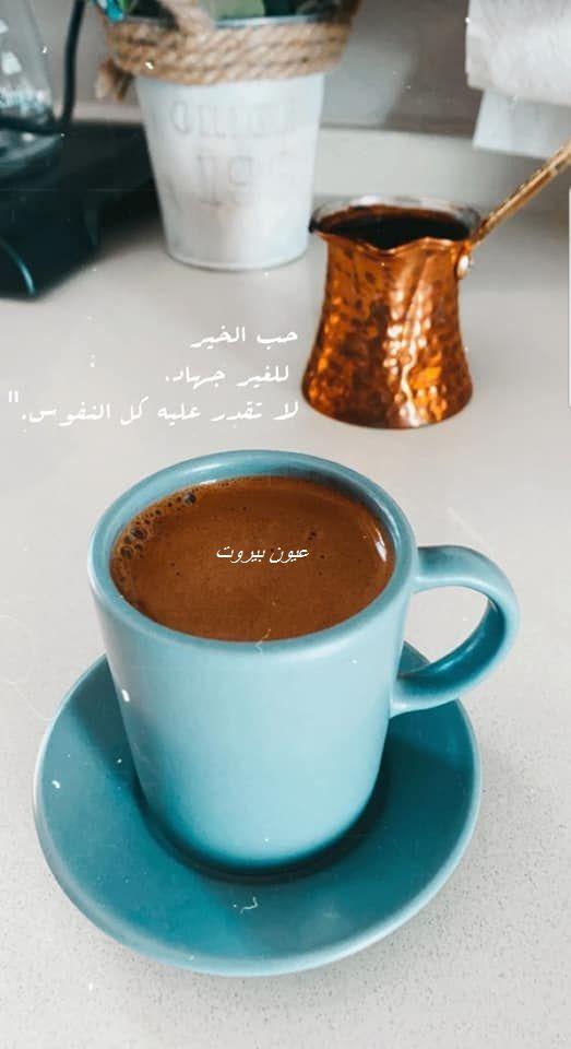 ممنوع الدخول الى عالمي Eyes Beirut الصفحة 16 منتديات انفاس الحب Tableware Glassware Mugs