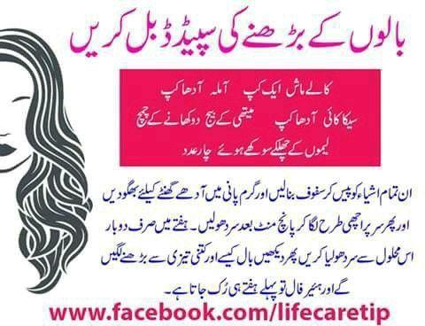 Tip Beautytipsdiy Hair Loss Cure Hair Fall Remedy Hair Tips In Urdu