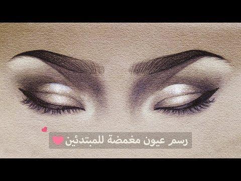 تعلم الرسم بالرصاص كيف ترسم عيون مغمضة بطريقه سهله للمبتدئين Youtube Drawings Art Movie Posters