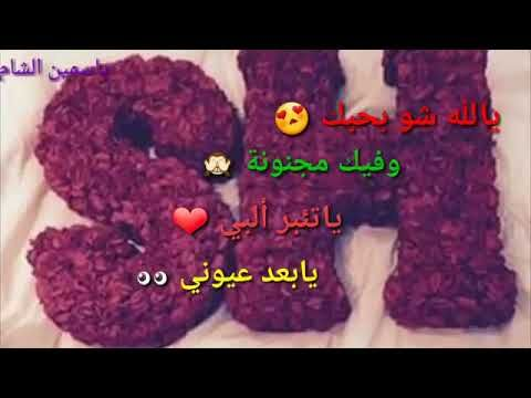 Image Result For حرف حب Sh